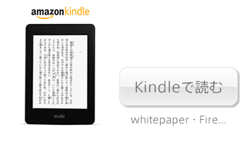 amazon Kindleで楽しむ