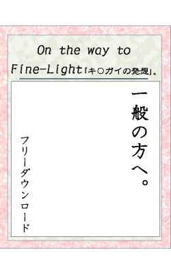 On the way to Fine-Light 、「キ○ガイの発想」。